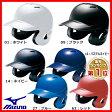 20%OFF ヘルメット 野球用品 ミズノ mizuno 軟式用 両耳付打者用 2HA388 取寄