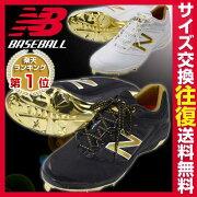 MLBオールスターゲーム限定モデル!スパイク野球ニューバランス樹脂底埋め込み金具スパイク2016年最新モデルあす楽対応靴P20Feb16