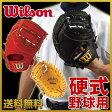 在庫処分/超特価 ウィルソン 野球用品 一般硬式用ファーストミット 1塁手用 あす楽 のびのび手袋プレゼント