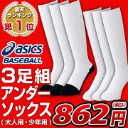 お得な3足組♪asicsBASEBALL(アシックスベースボール)耐久性アップ!アンダーソックス3足組BAE508/BAE52J