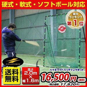 クーポン ソフトボール ワイドバッティングネット ターゲット フィールドフォース プレゼント ラッピング