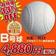 【最大6%OFFクーポン】軟式野球ボール ボール 軟式B号球 ナガセケンコー検定球 ダース売り 試合球 草野球用品 軟球 セール SALE あす楽