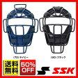【最大10%OFFクーポン】在庫処分/超特価50%OFF キャッチャー用品 SSK 硬式野球用マスク CKM900 あす楽