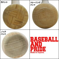 BASEBALLANDPRIDE竹バットベースボールタウンオリジナル【あす楽対応】
