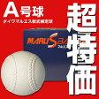 35%OFF 最大2500円引クーポン 軟式野球ボール 軟式A号 公認球 ダイワマルエス検定球 ダース売り セール SALE あす楽 B_P5
