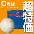 42%OFF 最大2500円引クーポン 軟式野球ボール 特価 軟式C号 公認球 ダイワマルエス検定球 ダース売り 楽ギフ_包装 あす楽 セール SALE B_P5
