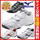 23%OFF 最大5%引クーポン トレーニングシューズ 野球用品 ミズノ mizuno ジュニア 少年用 フランチャイズトレーナー Fエディション 11GT1441 あす楽アップシューズ 靴 B_SH SP_P3 刺繍可(有料)