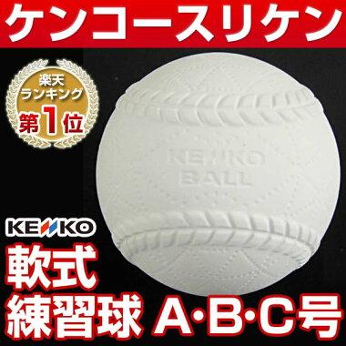 【超特価55%OFF】<野球用品/ボール>軟式C号練習球(スリケン)ナガセケンコー検定落ちダース売り