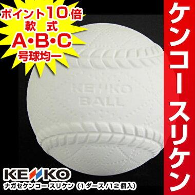 【超特価53%OF】<野球用品/ボール>軟式A号練習球(スリケン)ナガセケンコー検定落ちダース売り