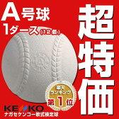 35%OFF 最大2500円引クーポン 軟式野球ボール ボール 軟式A号球 ナガセケンコー検定球 ダース売り 試合球 草野球用品 軟球 セール SALE あす楽