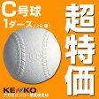 34%OFF 軟式野球ボール ボール 軟式C号球 ナガセケンコー検定球 ダース売り 試合球 草野球用品 軟球 セール SALE あす楽