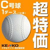 34%OFF 最大2500円引クーポン 軟式野球ボール ボール 軟式C号球 ナガセケンコー検定球 ダース売り 試合球 草野球用品 軟球 セール SALE あす楽