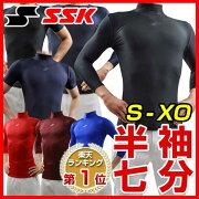 日本製!野球SSKフィットアンダーシャツ2016年モデルローネック丸首ハイネック半袖7分袖一般用限定BU1516あす楽対応セールSALE