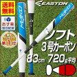 60%OFF バット ソフト3号 MAKO XL イーストン ソフトボール 83cm 720g カーボン ホワイト×グレイ SB16MKL-WHGY-83 あす楽