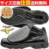 20%OFF 最大12%引クーポン ミズノプロ 野球 審判用シューズ アンパイア 限定モデル 24.5〜30.0cm 11GU1601 取寄 靴