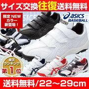 <野球用品/トレーニングシューズ>asicsBASEBALL(アシックスベースボール)ビーミングラスターBTSFT142