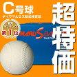 42%OFF 最大1000円引クーポン 軟式野球ボール 特価 軟式C号 公認球 ダイワマルエス検定球 ダース売り 楽ギフ_包装 あす楽