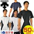 50%OFF 最大6%引クーポン デサント 野球 ベースボールシャツ DB-114 あす楽