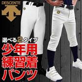 21%OFF デサント 野球用練習着 ユニフォームパンツ ジュニア 少年用 選べる2タイプ! 練習着パンツ Sホワイト あす楽