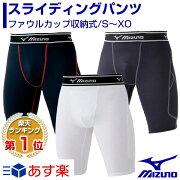 ★<野球用品・スライディングパンツ>MIZUNO(ミズノ)ファウルカップ収納式52CP200