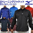 20%OFF ミズノ 野球 トレーニングジャケット 12JE4J30 10/19(木)発送予定・予約販売