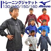 20%OFF ミズノ 野球用品 少年用 トレーニングジャケット ジュニア用 12JE4J31 プレゼント メンズ 男性 男の子 10/19(木)発送予定・予約販売