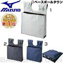最大10%引クーポン 野球 審判用品 ミズノ 審判用 硬式・軟式・ソフトボール入れ袋 1GJYU120
