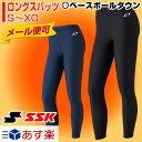 最大5%引クーポン SSK ロングスパッツ 日本製 一般用 トレーニング インナーパンツ ロングタイツ 野球 サッカー あす楽 メール便可 SXA717P