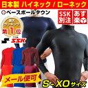 最大3%OFFクーポン SSK 長袖フィットアンダーシャツ 日本製 ローネック 丸首 ハイネック 一般 限定 BU1516 メール便可