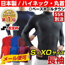 最大14%OFFクーポン SSK 長袖フィットアンダーシャツ 日本製 ローネック 丸首 ハイネック 一般 限定 BU1516 メール便可 襟刺繍可(有料)