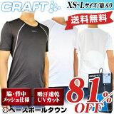 81%OFF 全品7%OFFクーポン クラフト アンダーシャツ 半袖 メンズ インナーシャツ 1901381 Concept Piece