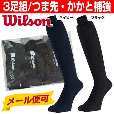 最大1200円引クーポン 野球 ソックス 3足組 ウイルソン ベースボールソックス 厚手素材使用 AKA120 AKJ120 AKA130 AKJ140 メール便可 あす楽