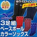 3240円で送料無料 最大12%引クーポン 野球 ソックス 3足組 ジ...