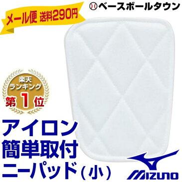 最大1200円引クーポン 野球 パッド ミズノ ニーパッド(小) アイロン簡単取り付け 1枚入り 52ZB00450 メール便可 あす楽