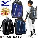 野球 ミズノ バックパック ジュニア 1FJD6025...