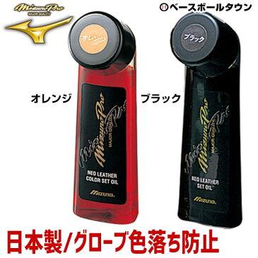 野球 メンテナンス用品 ミズノプロ ネオレザーカラーセットオイル 保革効果 型くずれ防止効果 色落ち防止 2ZG564 2ZG62