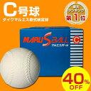 野球 ボール 軟式 40%OFF 千円引クーポンあり ダイワマルエス検...