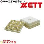 2千円引クーポン ゼット 野球 ハイスピリットベース(3枚1組) 硬式・軟式・ソフト兼用 ZBV7B 取寄