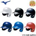 最大千円引クーポン ミズノ ヘルメット 打者用 野球 軟式用 両耳付打者用 バッター用 1DJHR101