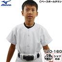 55%OFF 最大千円引クーポン 野球 ユニフォームシャツ ミズノ ジュニア 練習着 少年 子供 子ども 野球ウェア 12JC6F8001 サイズ交換往復送料無料