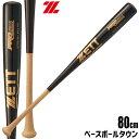 最大10%引クーポン バット 少年軟式木製 野球 ゼット 日本製 プロモデル 森友哉モデル 80cm 650g以下 ジュニア用 BWT75780-1238MO