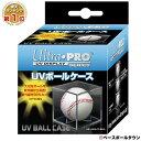 最大10%引クーポン 野球 記念品 ウルトラプロ サインボールケース UVカット仕様 80320 SUP81528B