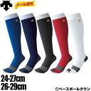 5本指 ハイソックス 靴下 メンズ 22〜29cm GUNSOKU 日本製 五本指 5足以上注文で刺繍無料