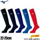 【年中無休】野球 ソックス ジュニア 少年用 ミズノ アンダーストッキング ジュニア 靴下 52UW123 野球ウェア メール便可