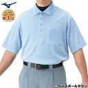 20%OFF 最大5%引クーポン ミズノ 野球 審判用品 半袖シャツ 52HU13018 野球ウェア