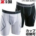 ファウルカップ収納式/スライディングパンツ野球・ソフトミズノ(Mizuno)スラパン アンダーパンツ(52cp210)