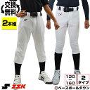 最大10%引クーポン 【2本組】野球 ユニフォームパンツ 2