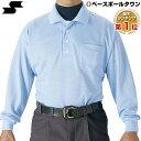 20%OFF SSK 野球 審判用長袖ポロシャツ UPW028 野球ウェア その1