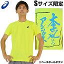 70%OFF アシックス Tシャツ メンズ Sサイズのみ スポーツ プリントTシャツ 半袖 一般用 フットボール フットサル サッカー XA110N タイムセール メール便可