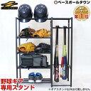 最大10%引クーポン 野球 ギアスタンド 収納ラック 整理棚 バット8本収納可 バットスタンド 玄関収納 スチールラック FGST-9880 フィールドフォース